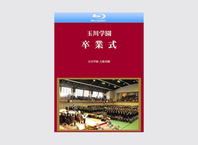 玉川学園(12年生)卒業式BD【送料込み】