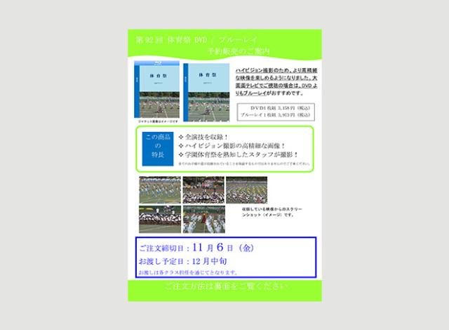 第92回 体育祭【DVD/ブルーレイ】