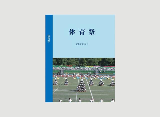 第93回 体育祭(体操発表会)【DVD/ブルーレイ】