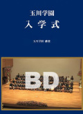 低学年一年生入学式ブルーレイ(BD)
