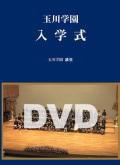 低学年一年生入学式DVD