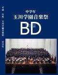 中学年音楽祭BD