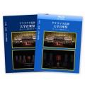 【宅配】クリスマス礼拝・大学音楽祭(第9) DVD/ブルーレイ