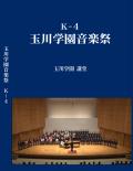 K-4音楽祭DVD