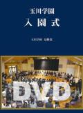 幼稚部入園式DVD