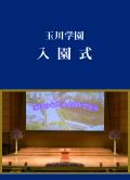 幼稚部入園式ブルーレイ/DVD
