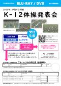 K12体操発表会ブルーレイ/DVD