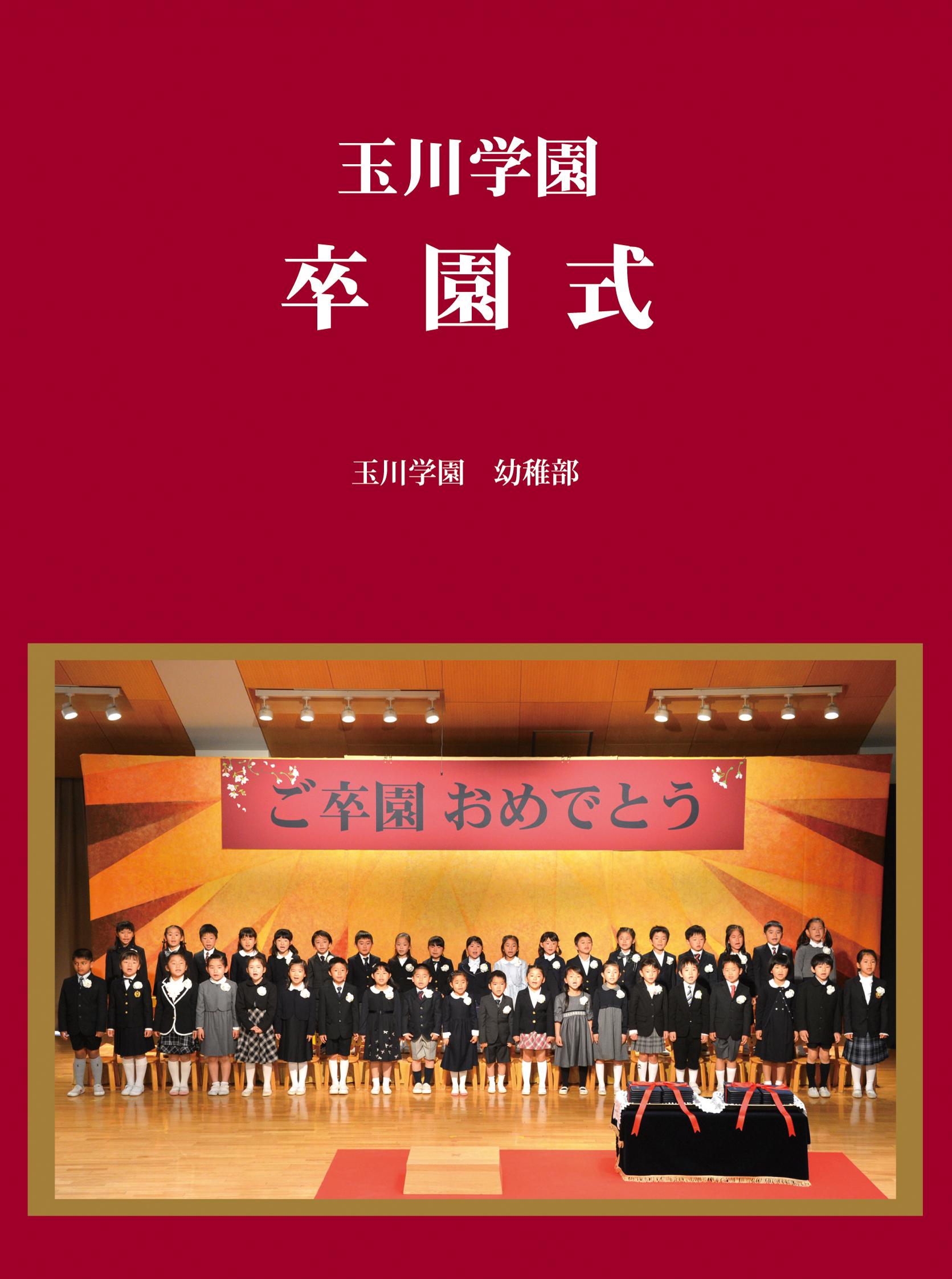 幼稚部卒園式DVD【送料込み】