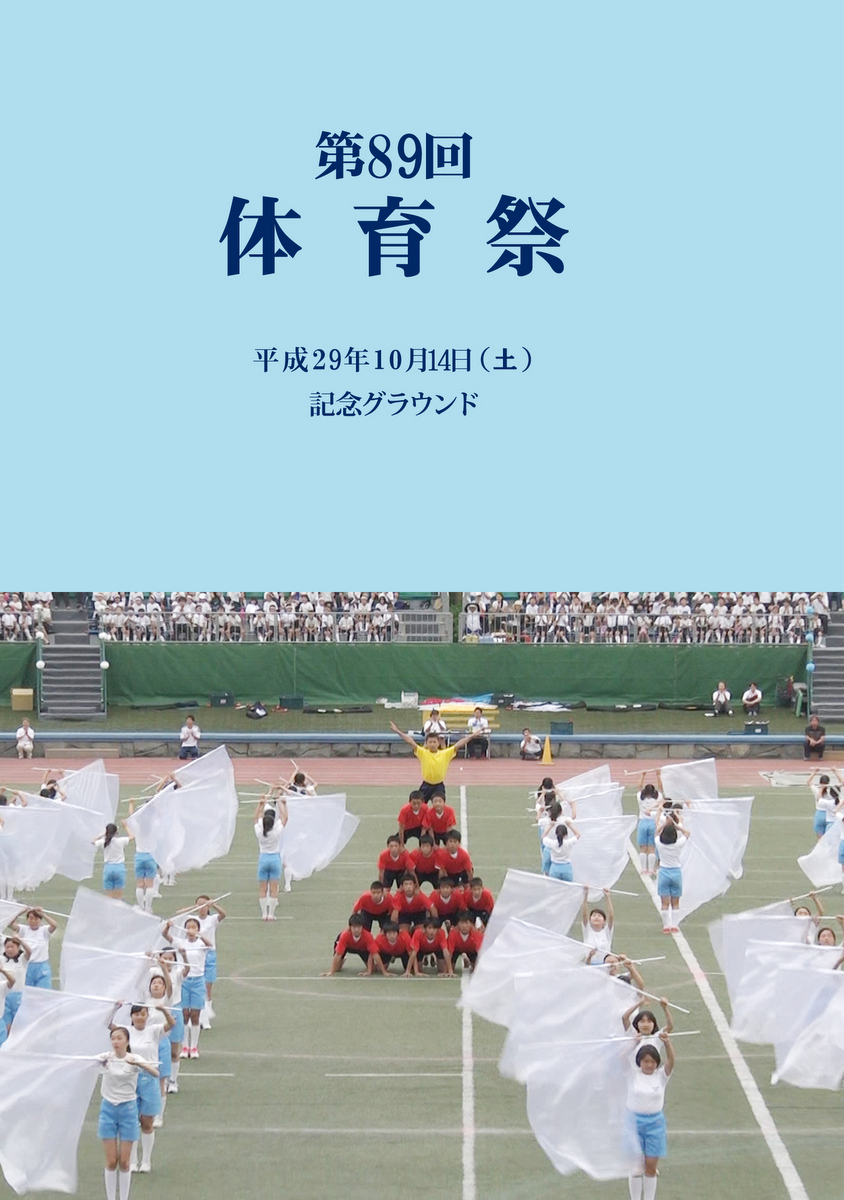 第89回体育祭DVD