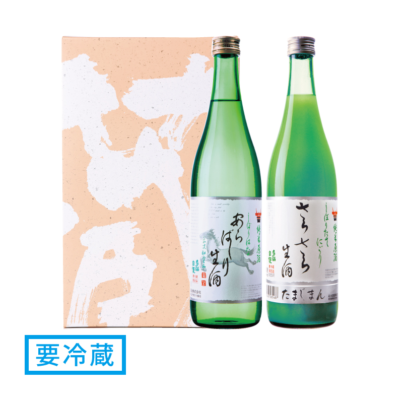 新酒 飲み比べセット 【化粧箱入】 720ml