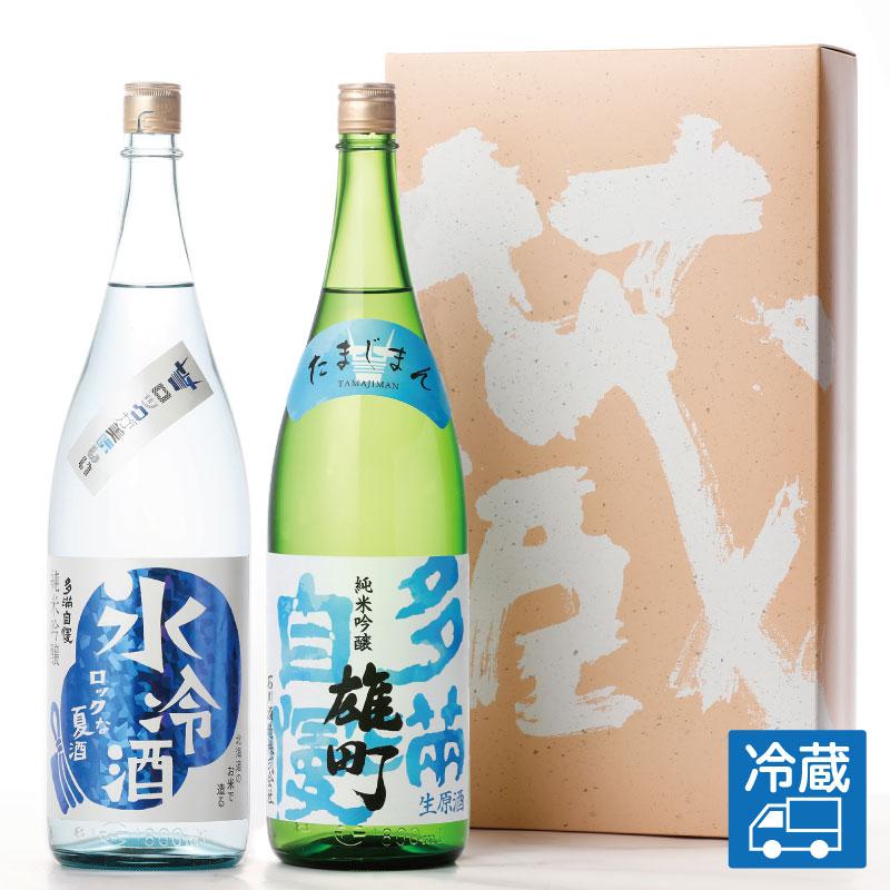 「氷冷酒」と「雄町」ギフト 1800ml
