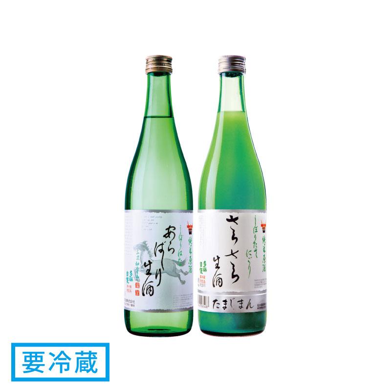 新酒 飲み比べセット (ご自宅用) 720ml