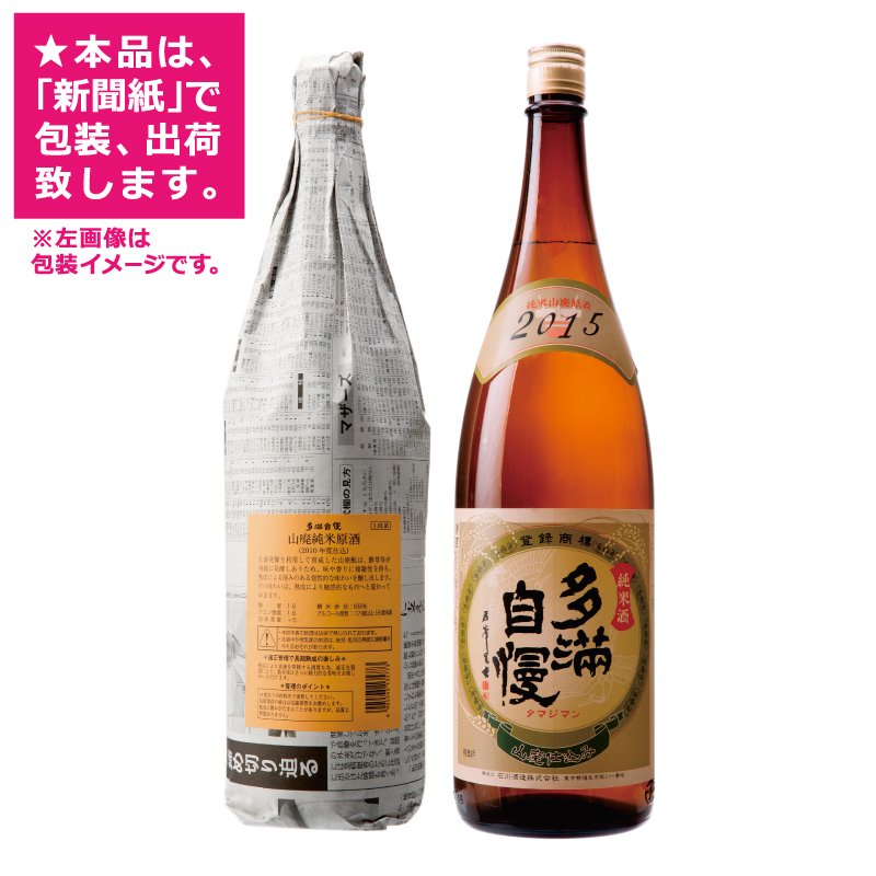 多満自慢 山廃仕込 純米原酒 2016 1800ml