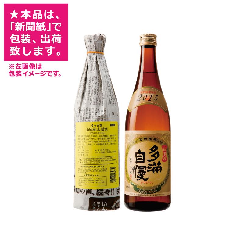 多満自慢 山廃仕込 純米原酒 2016 720ml