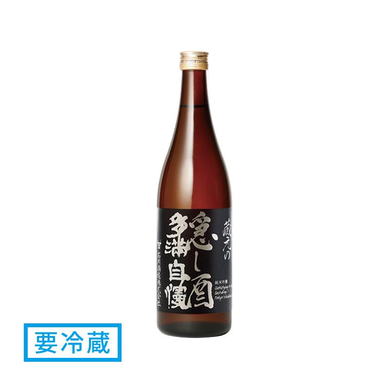 限定 「蔵人の隠し酒」 720ml