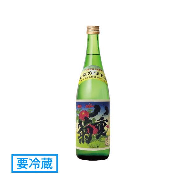 【東京あきる野市産コシヒカリ100%使用】 「八重菊 生」 720ml