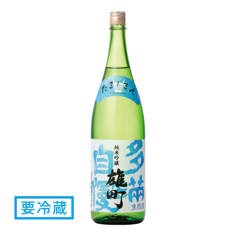 多満自慢 雄町 生原酒 1800ml