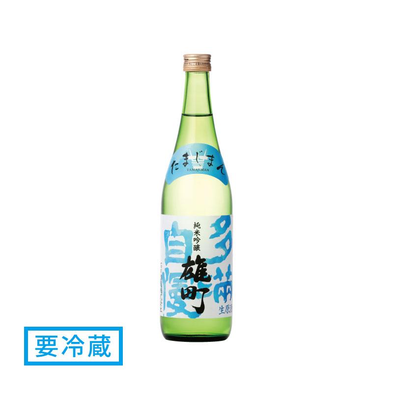 多満自慢 「雄町 生原酒」 720ml