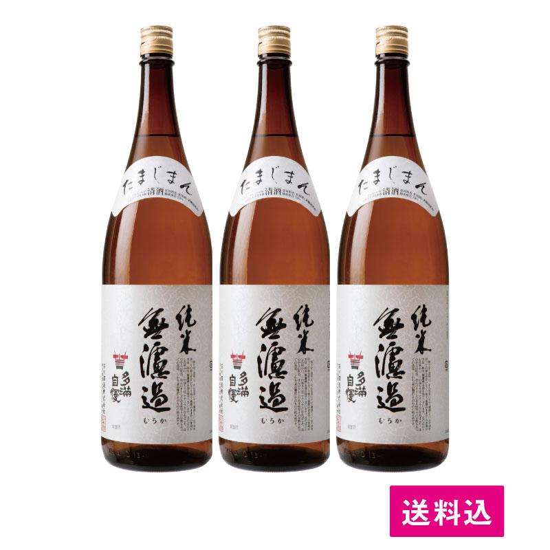 前迫杜氏の純米無濾過大好きセット<送料込み・お得セット>