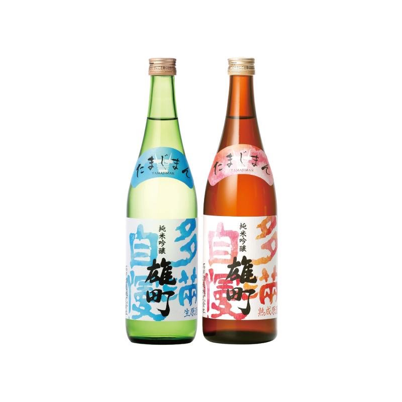 「雄町」(生原酒・熟成原酒)飲み比べセット(720ml)