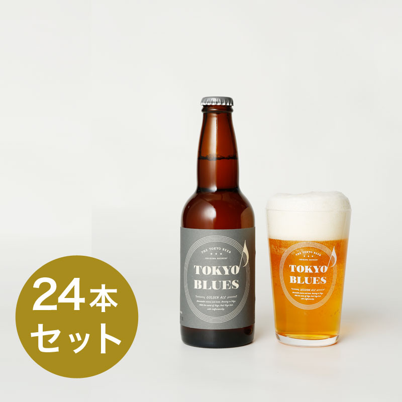TOKYO BLUES ゴールデンエール 330ml 24本入