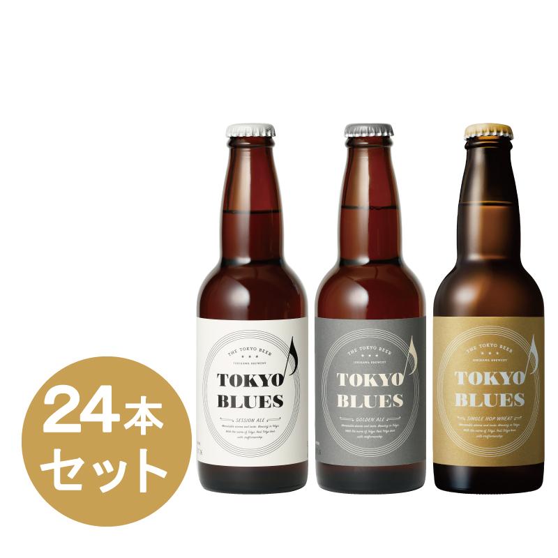 TOKYO BLUES 3種24本 特別セット 330ml