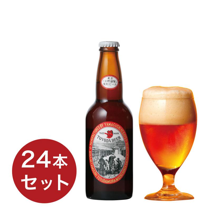 日野地ビール TOYODA BEER 330ml 24本入