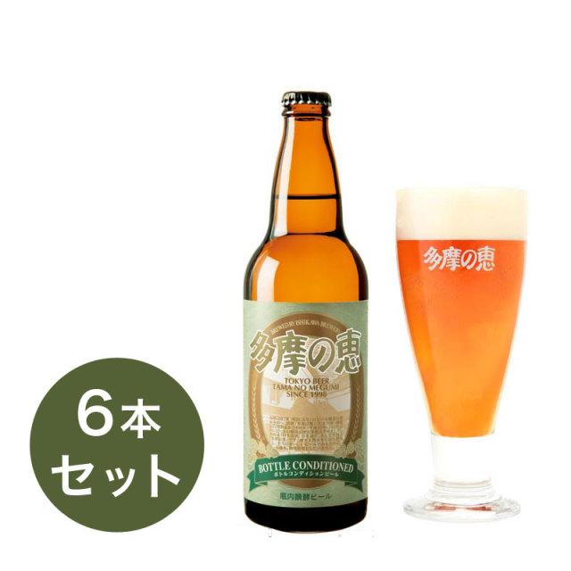 多摩の恵 ボトルコンディションビール 500ml 6本入