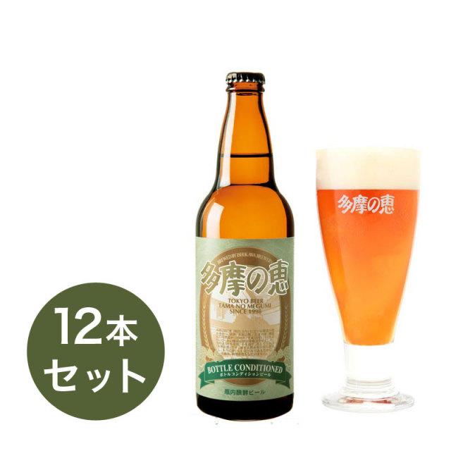 多摩の恵 ボトルコンディションビール 500ml 12本入