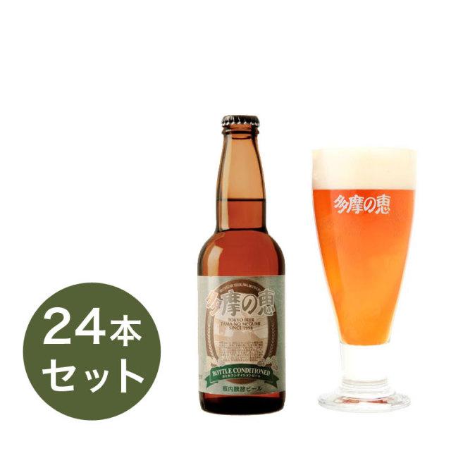 多摩の恵 ボトルコンディションビール 330ml 24本入
