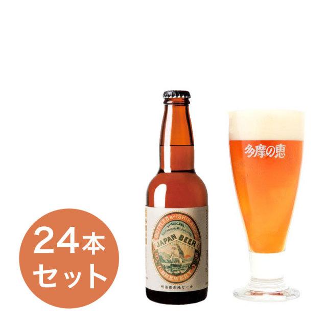 多摩の恵 「明治復刻地ビールJAPAN BEER」330ml 24本入