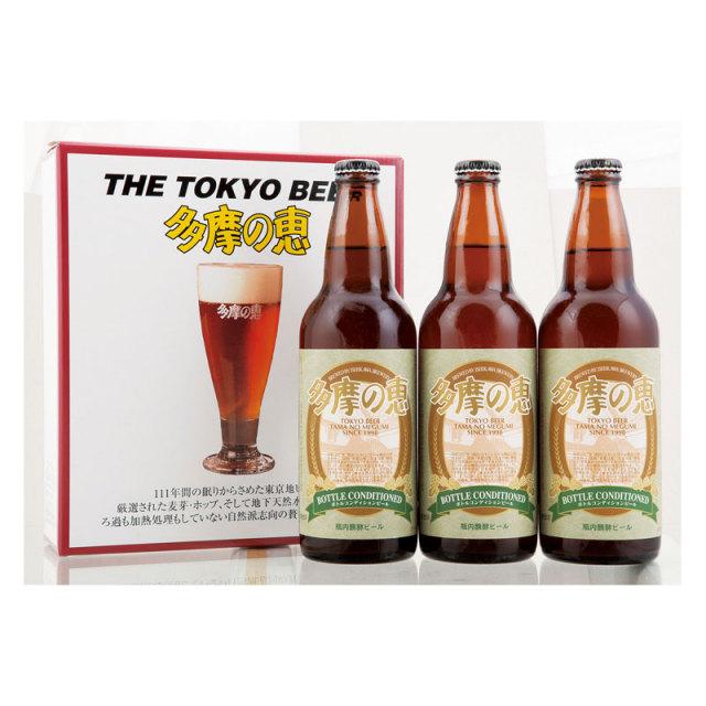 多摩の恵 ボトルコンディションビール3本セット500ml【化粧箱代込】