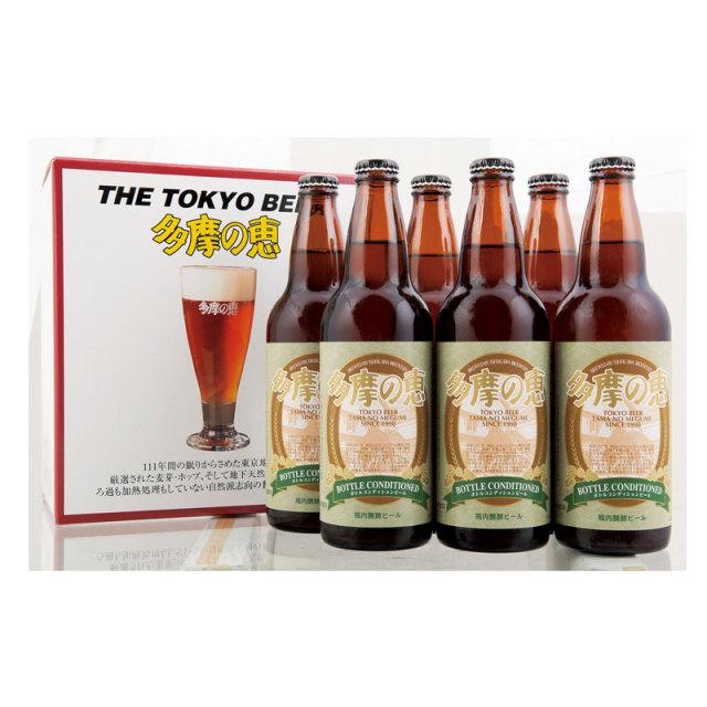 多摩の恵 ボトルコンディションビール6本セット500ml【化粧箱代込】