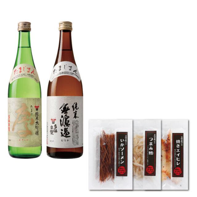 「純米無濾過」「たまの慶」+おつまみ3種セット(720ml)