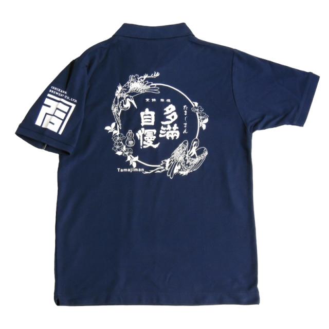 ポロシャツ『石川酒造(カネイシ)』
