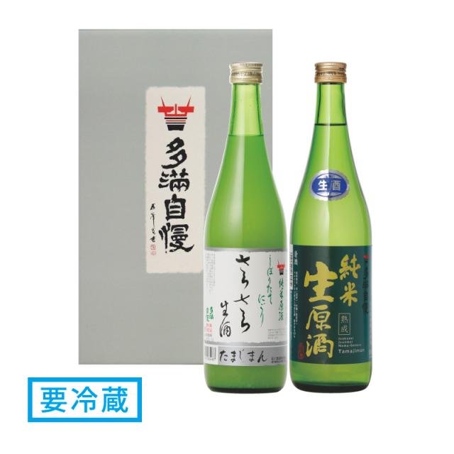 活性さらさらにごり・熟成純米生原酒 2本セット 720ml