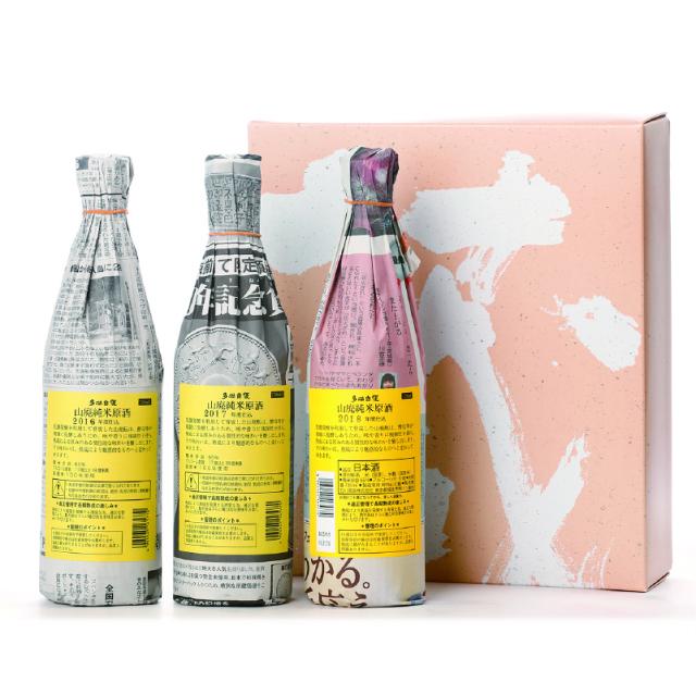 「山廃純米原酒」飲み比べギフト 720ml