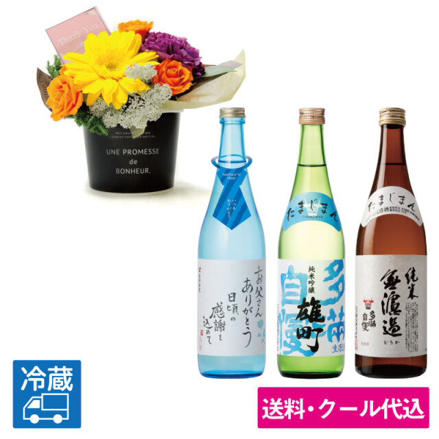 【生花セット】 父の日B 日本酒ギフト