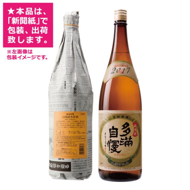 多満自慢 山廃仕込 純米原酒 2017 1800ml