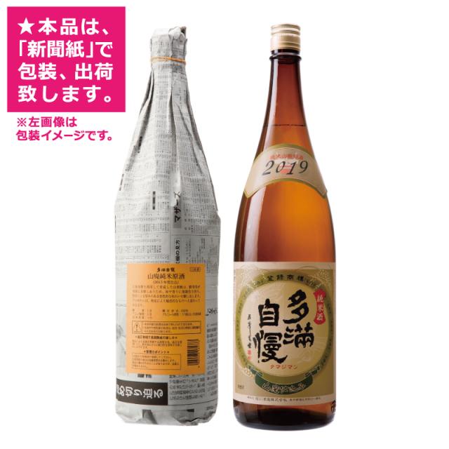 多満自慢 「山廃仕込 純米原酒 2019」 1800ml