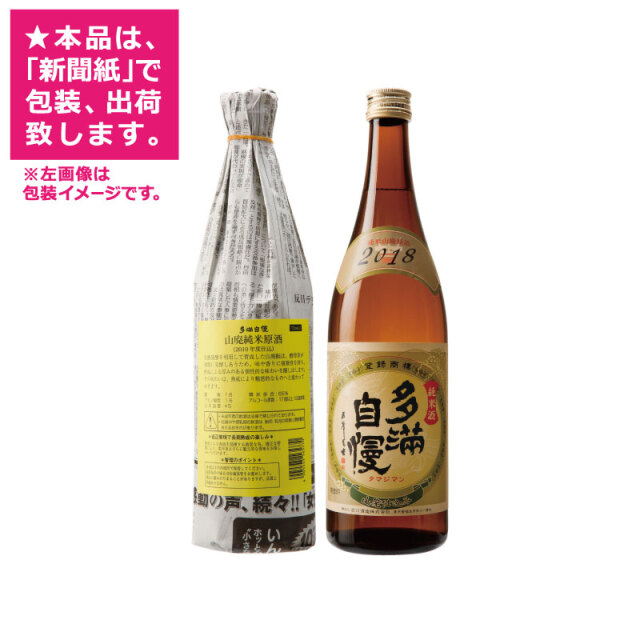 多満自慢 「山廃仕込 純米原酒 2018」 1800ml