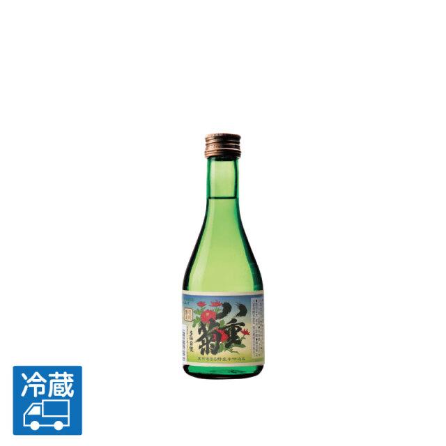 【東京あきる野市産コシヒカリ100%使用】 「八重菊 生」 300ml