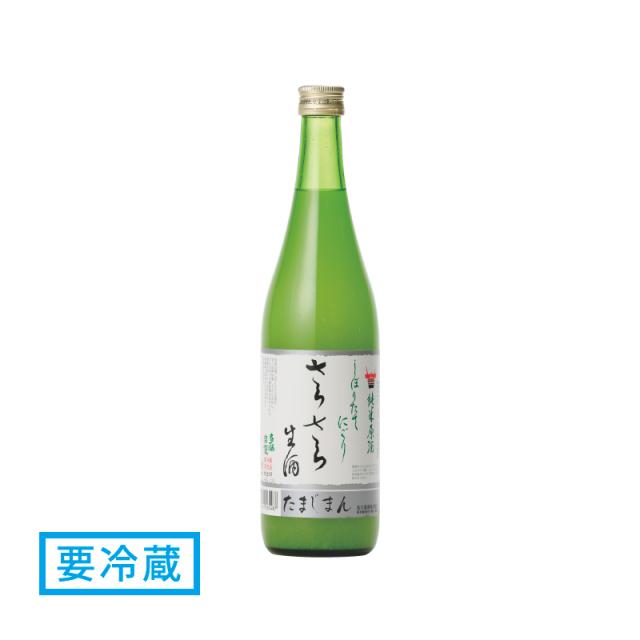 特別活性 さらさらにごり 純米生酒 720ml