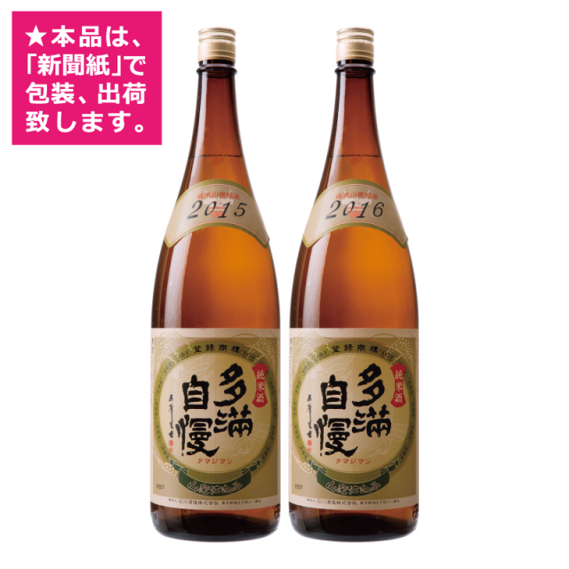 山廃純米原酒(2015・2016)飲み比べセット 1800ml