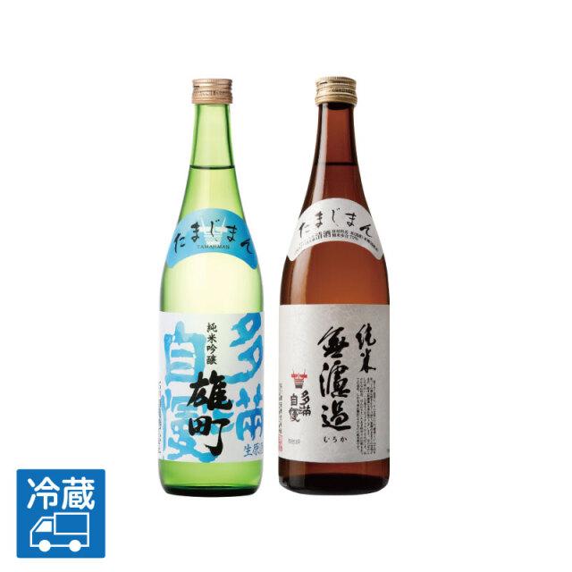 「雄町(生)」 「純米無濾過」セット(720ml)