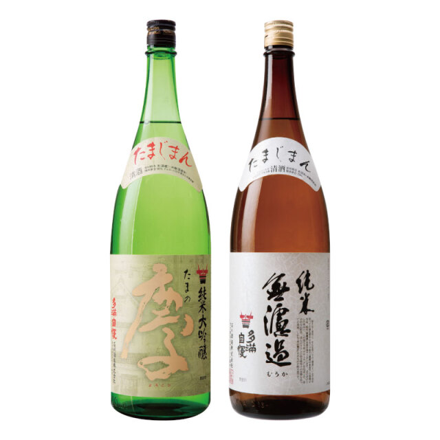 「純米無濾過」 「たまの慶」セット(1800ml)