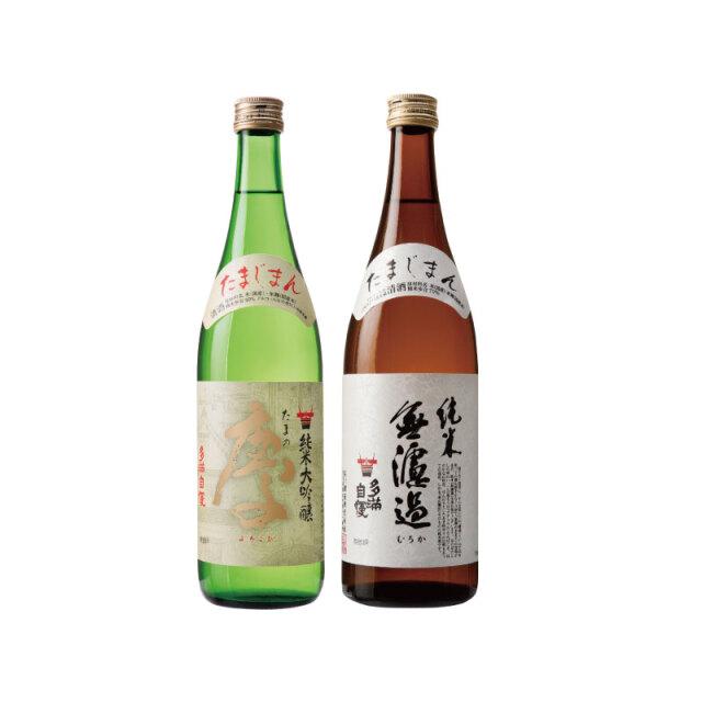 「純米無濾過」 「たまの慶」セット(720ml)