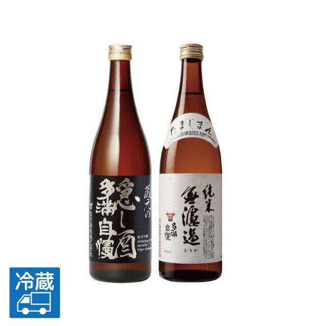 「蔵元の隠し酒」「純米無濾過」セット(720ml)