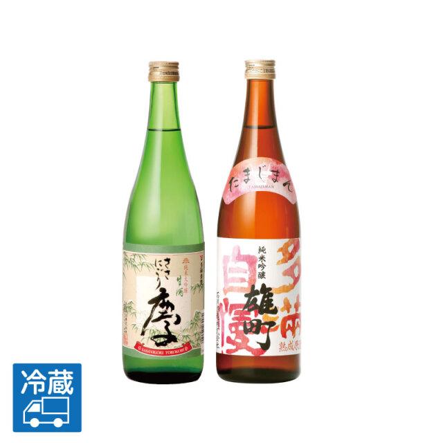 「ささにごり」「雄町 熟成原酒」セット(720ml)