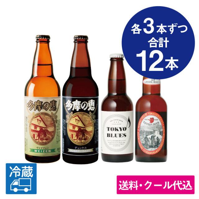 2021春 受賞ビールセット<送料込み・お得セット>